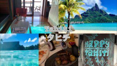 タヒチ/Tahiti・ボラボラ島/borabora 滞在記 2019.5【ル メリディアン ボラボラ】