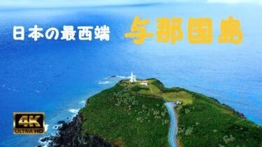 西の最果て『与那国島』を【ドローン空撮】4K UHD