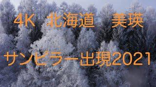 ★4Kドローン空撮★ drone Biei-cho, Hokkaido Superb view Sun pillar and marbling 18 degrees below freezing