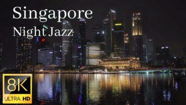 【シンガポール 8K映像】ジャズBGMと8Kで楽しむシンガポールの夜景 2021|Singapore 8K city night view with relaxing lounge Jazz BGM