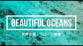 世界の海!ドローン映像の癒し絶景をお届け♡