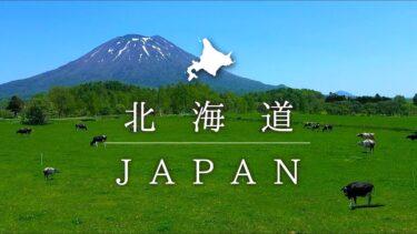 【一生に一度は見たい北海道の絶景】ドローン空撮 北海道総集編/COOL JAPAN 2020