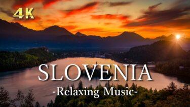 4K【リラックス音楽】中世の風景が今なお残るスロベニア|絶景ドローン映像